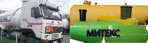 Доставка газа для газгольдеров в СПб