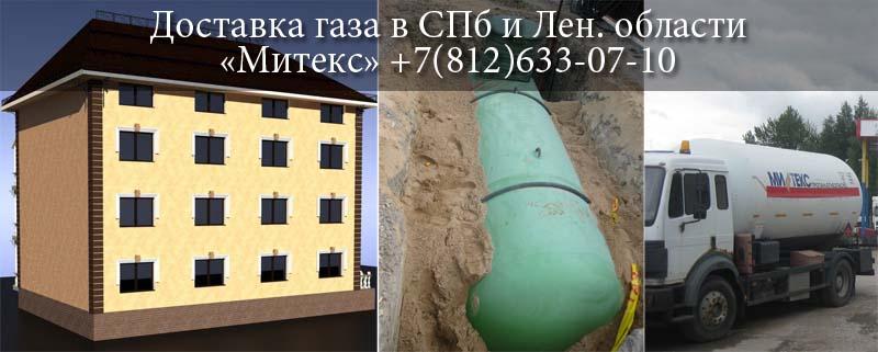 Доставка газа в СПб для гостиницы