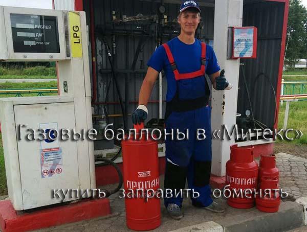 Газовые баллоны от 'Митекс'