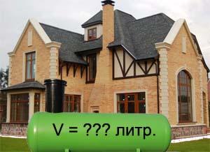 Газгольдер для частного загородного дома оптимального объема