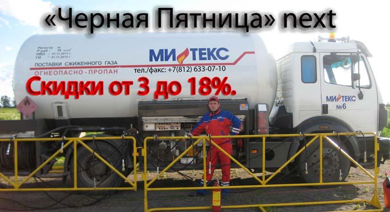 Доставка газа по цене черной пятницы
