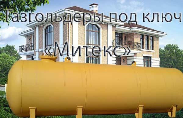 Заправка газгольдера цена для коттеджа 400 м2