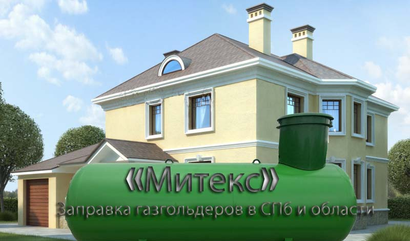 Заправка газгольдера в СПб от Митекс