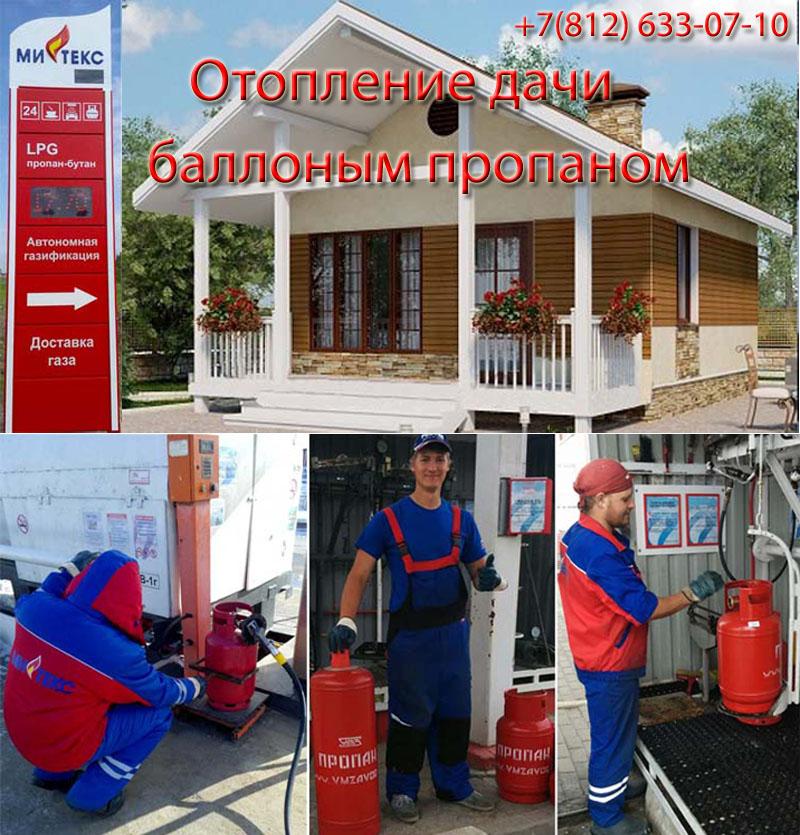 Заправка газового баллона для дачи в СПб