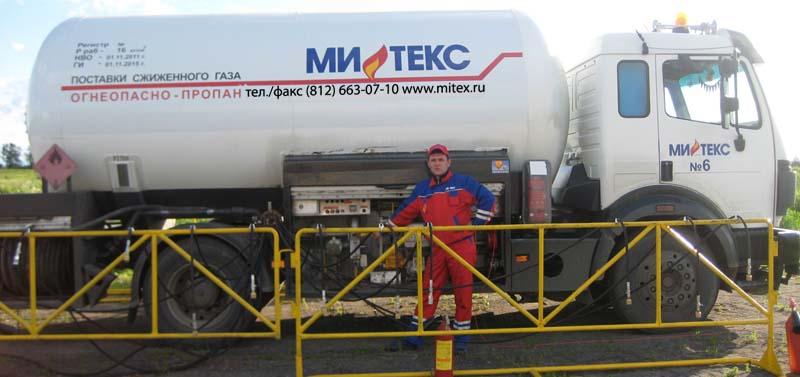 Заправка газгольдера от Митекс