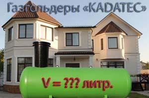 Заправка газгольдеров для коттеджей