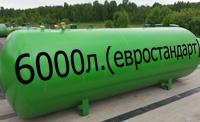Емкость для газа по невероятно выгодной цене