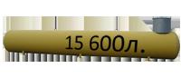 Газгольдер подземный 15,6 м3 с люком 500 мм.