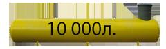 Газгольдер подземный 10м3 «Стандарт»