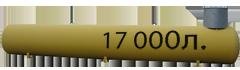 Газгольдер подземный 17м3 (17000 литров) с люком 500 мм. купить.