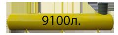 Газгольдер подземный 9,1м3 «Стандарт»