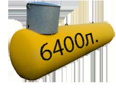 Газгольдер подземный 6,4 м3 «Стандарт»