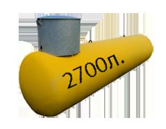 Газгольдер подземный  2,7 м3 «Стандарт».