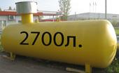 Газгольдер подземный 2,7 м3 с высокой горловиной цена.
