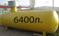 Газгольдер подземный 6,4 м3 6400 литров с высокой горловиной цена.