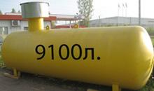 Газгольдер подземный 9,1 м3 с высокой горловиной купить.